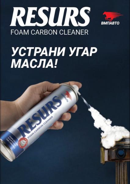 Spuma decarbonizare motor RESURS [2]