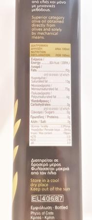 PHYSIS OF CRETE Ulei de masline extravirgin 0,2% aciditate - PREMIUM [4]