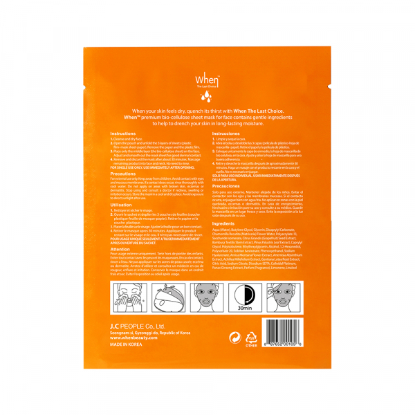 Masca coreeana faciala servetel din bioceluloza WHEN, ultra-hidratanta, cu Acid Hialuronic, 23 ml 2