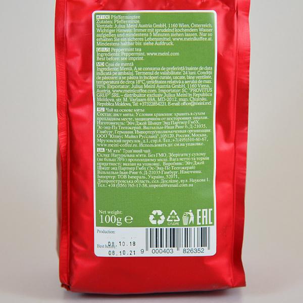 Peppermint, ceai vrac Julius Meinl, 100 grame 2