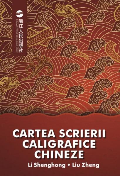 Cartea scrierii caligrafice chineze [0]