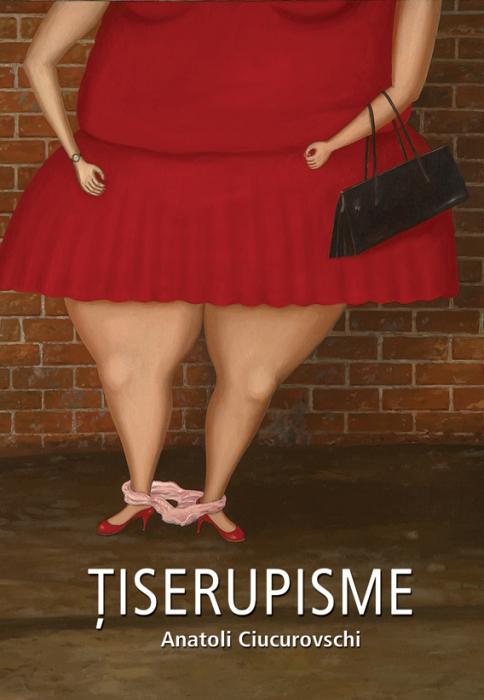 Tiserupisme [0]