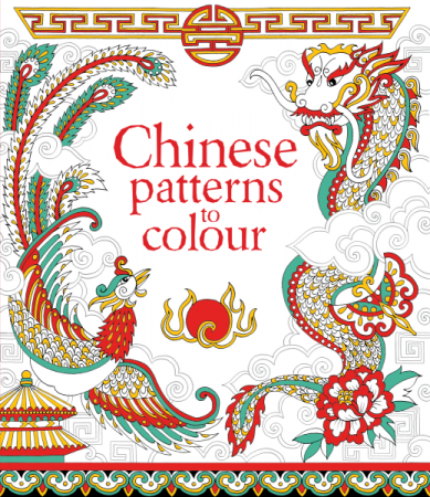 Chinese patterns to colour [0]