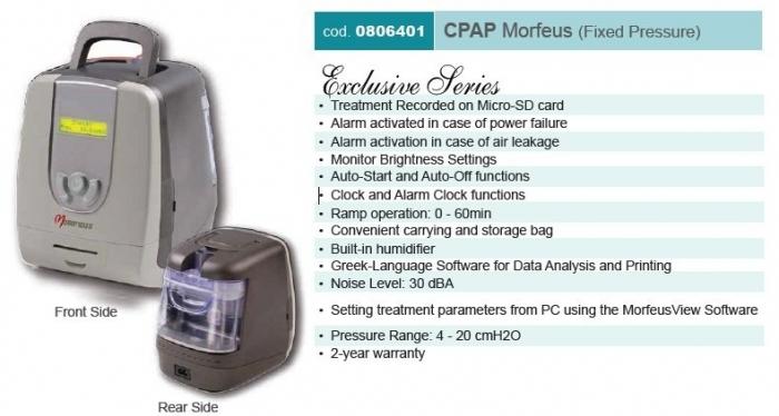 Стандартен CPAP Morfeus с овлажнител 3