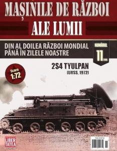 Mașini de război nr. 11-2S4 TYULPAN0