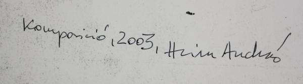 HEIM András, Compoziție, 2003 [2]