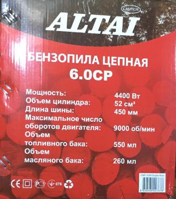 Drujba pe benzina Campion Altai, 52 cc, 6 CP, lama + lant 40cm, 9000RPM 3