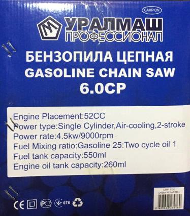 Drujba pe benzina Campion Uralmash 5900, 6 CP , 52 cmc 3