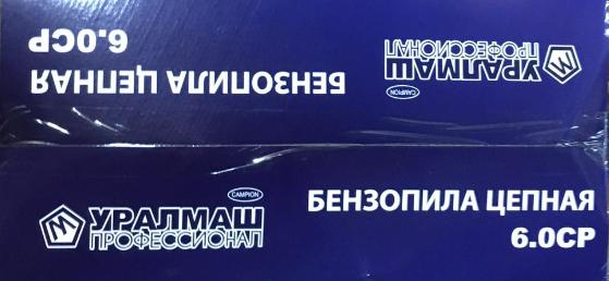 Drujba pe benzina Campion Uralmash 5900, 6 CP , 52 cmc 4