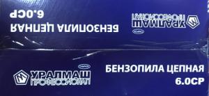 Drujba pe benzina Campion Uralmash 5900, 6 CP , 52 cmc4