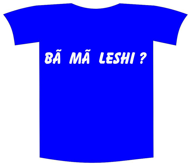 """Tricou imprimat """"Ba ma leshi"""" 0"""