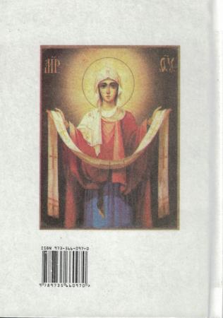 Carte de rugaciuni. Rugaciuni de dimineata si de seara [1]