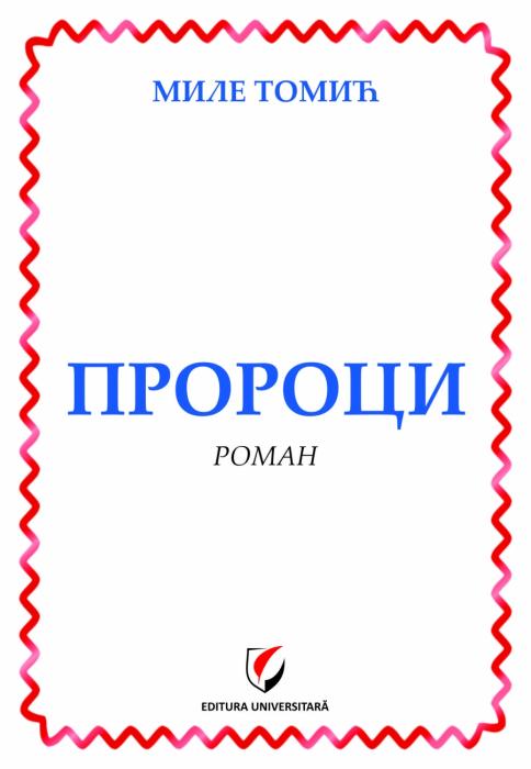 Propotsi (Prorocii) 0