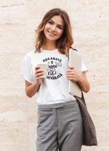 Tricou Personalizat - Asa arata o iubita adevarata [2]