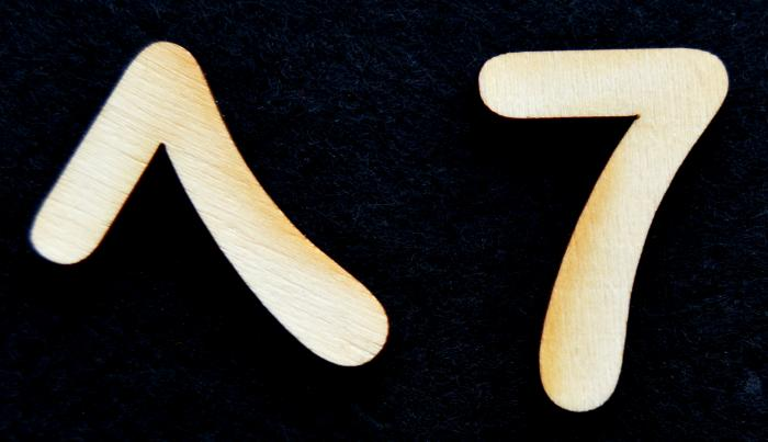 """Cifra din lemn """"7"""" 1"""