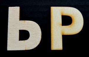 "Litera din lemn ""P"" - 4.5 x 3.3 x 0.4 cm"