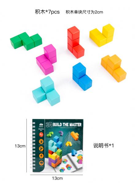 Cuburi lemn de construit 3D 10