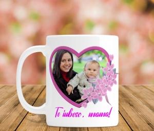 Cana personalizata Cu Poza - Te iubesc, Mama!0