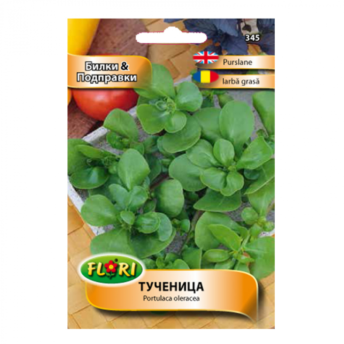 Seminte de iarba grasa, Florian, 1 gram 0