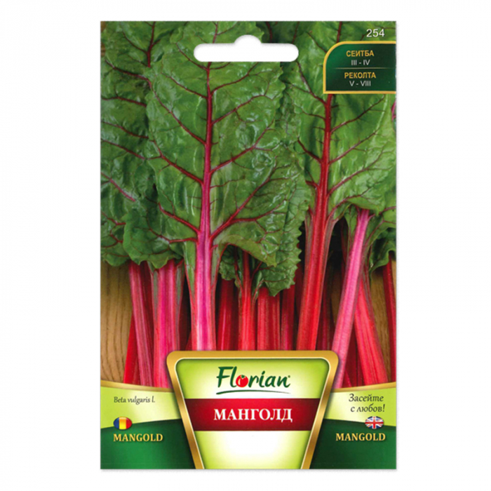Seminte de mangold rosu, Florian, 3 grame 0