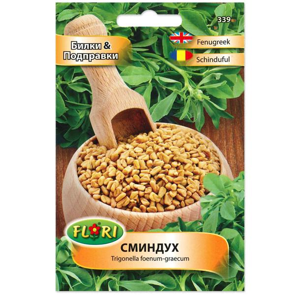 Seminte de schinduful, Florian, 2 grame 0