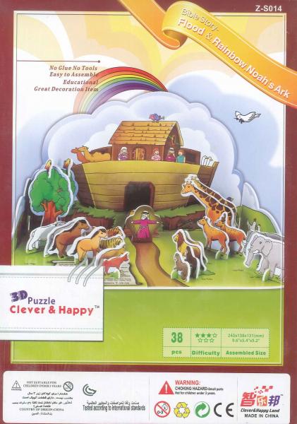 Puzzle 3D Arca lui Noe 0