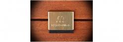 Set joc table backgammon - mahon - 47,5x60 cm2