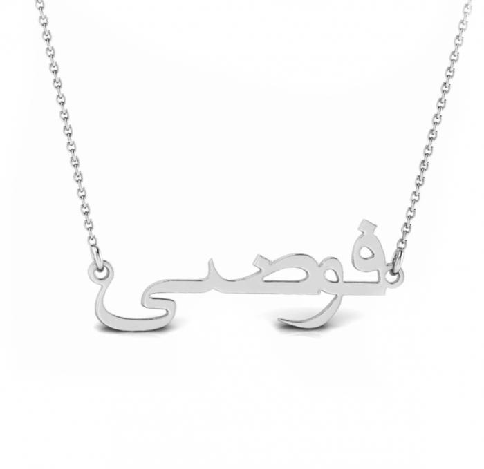 Lantisor Nume Personalizat Araba [0]