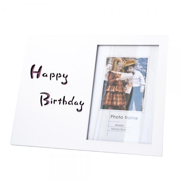 Rama Happy Birthday 23X18 CM 1