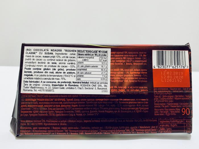Roshen Classic Dark Chocolate Sesame 1