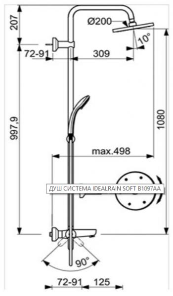 Coloana dus Ideal Standard IdealRain - Baterie cada normala 2