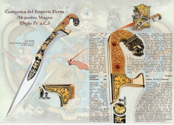 Spada Alexandru Macedon damaschinata 1