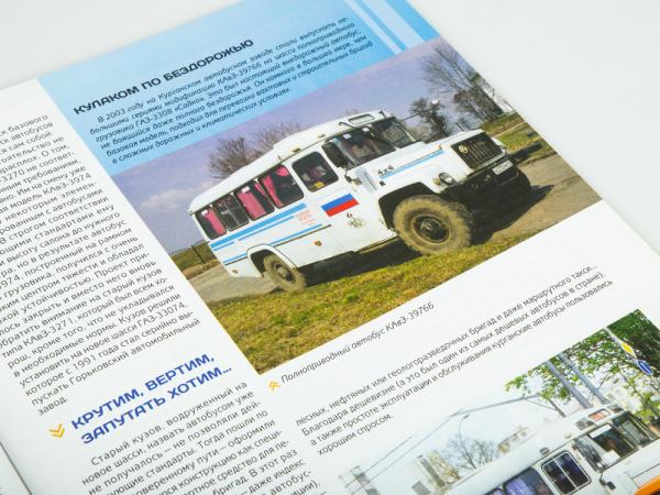 Macheta autobuz KAVZ-3976 cu revista, scara 1:43 5