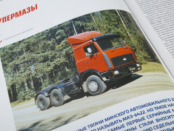 Macheta cap tractor MAZ 6422, scara 1:43 5