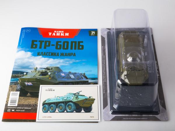 Macheta transportor blindat rusesc BTR-60PB, scara 1:43 [5]