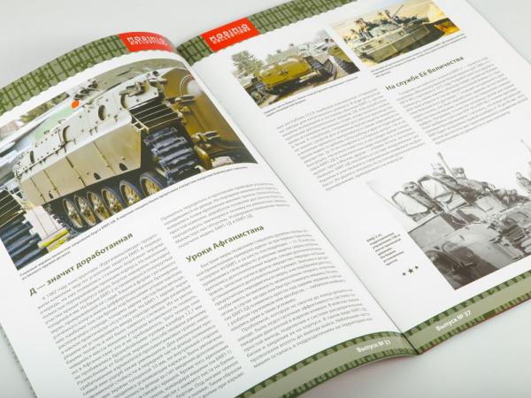 Macheta transportor blindat rusesc BMP-2D, scara 1:43 5