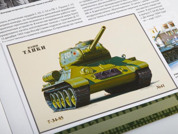Macheta tanc rusesc T-34-85, scara 1:43 4