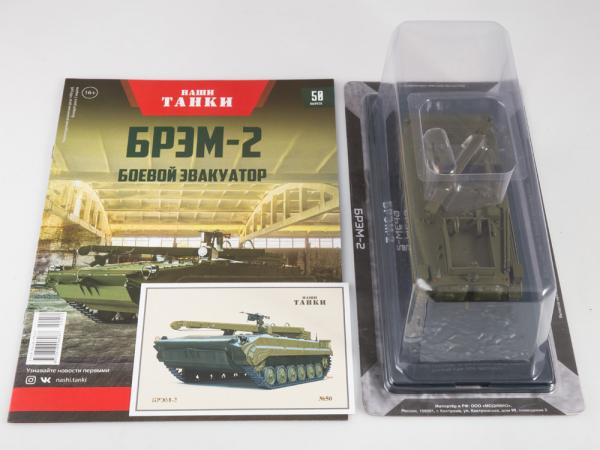 Macheta tanc rusesc BREM-2, scara 1:43 4