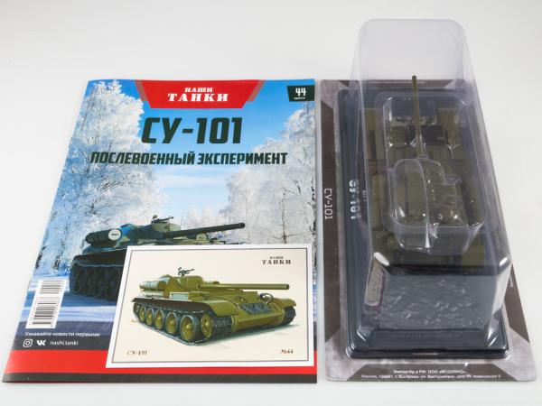 Macheta tanc rusesc SU-101, scara 1:43 5