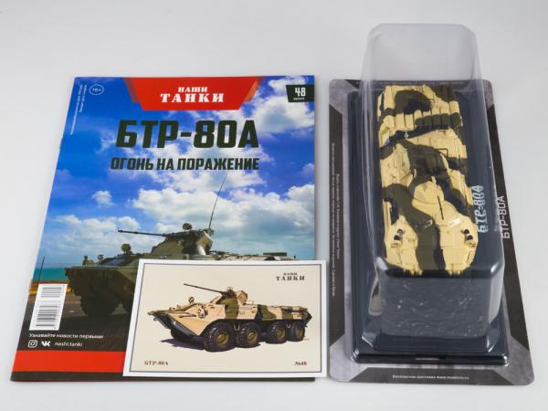 Macheta tanc rusesc BTR-80A, scara 1:43 5