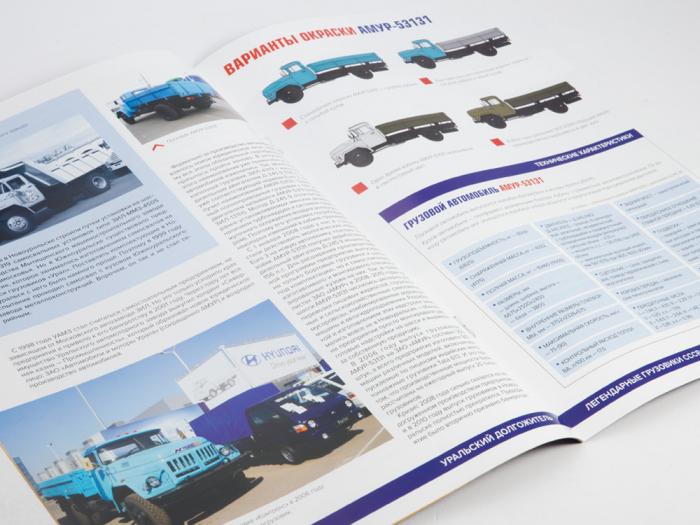 Macheta camion Amur-53131, scara 1:43 [9]