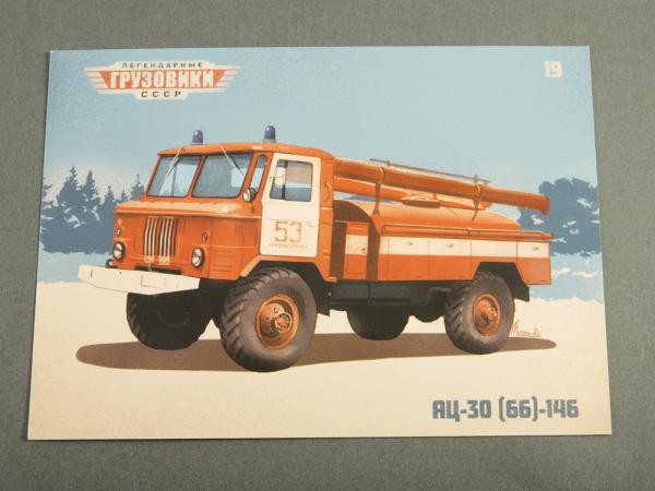 Macheta autospeciala pompieri AC-30 (GAZ 66) scara 1:43 8
