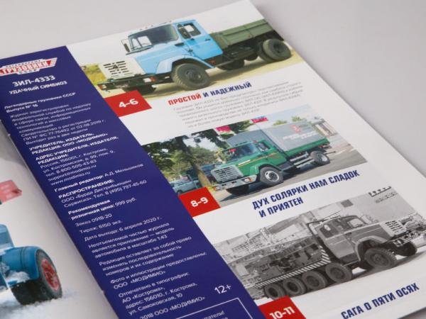 Macheta auto camion Zil-4333, scara 1:43 8