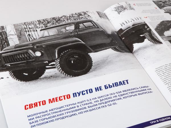 Macheta auto camion cisterna lapte ACPT-3.3 (Gaz 53), scara 1:43 9