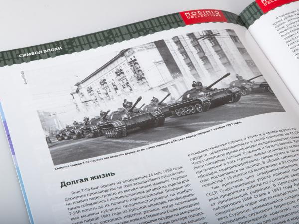 Macheta tanc rusesc T-55, scara 1:43 [7]