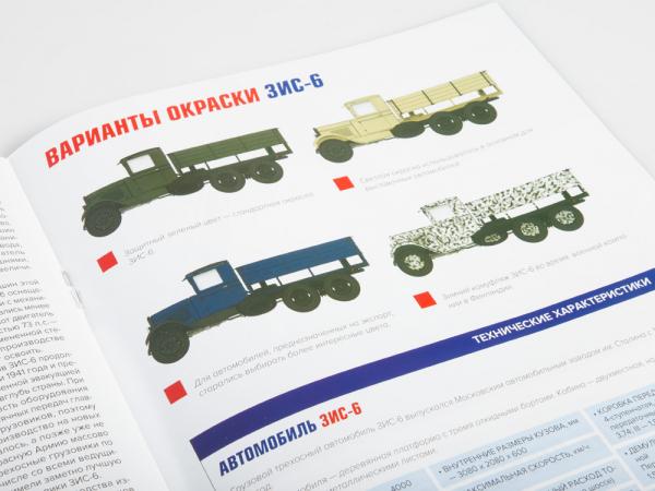 Macheta auto camion Zis-6, scara 1:43 9