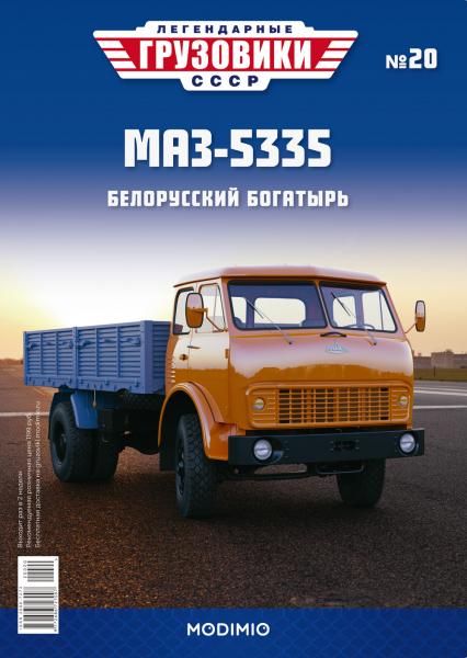 Macheta camion MAZ 5335 scara 1:43 [1]