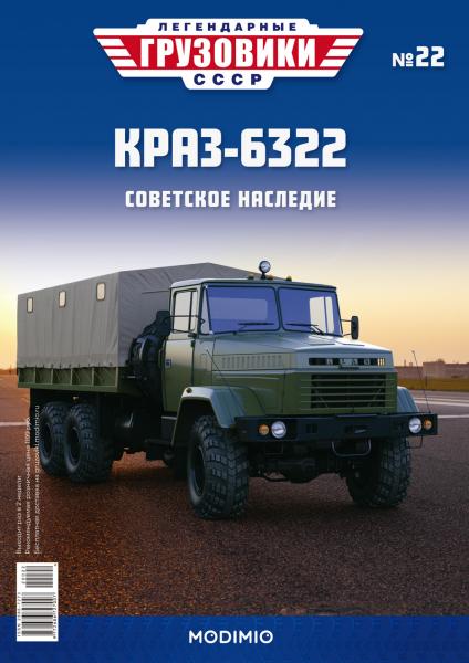 Macheta camion cu prelata KRAZ 6322, scara 1:43 2