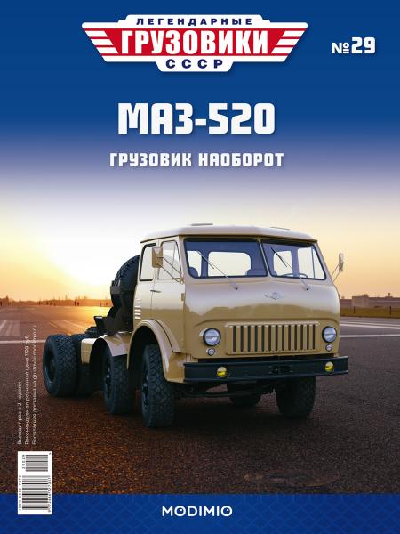 Macheta cap tractor MAZ 520, scara 1:43 3