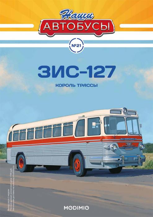 Macheta autobuz ZIS-127, scara 1:43 [4]
